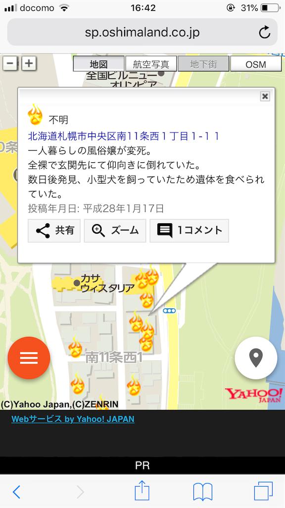 f:id:tsumashir0chan:20190224123727p:image