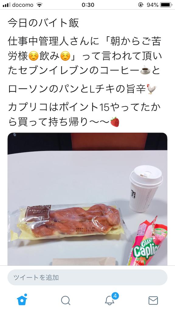 f:id:tsumashir0chan:20190301003809p:image