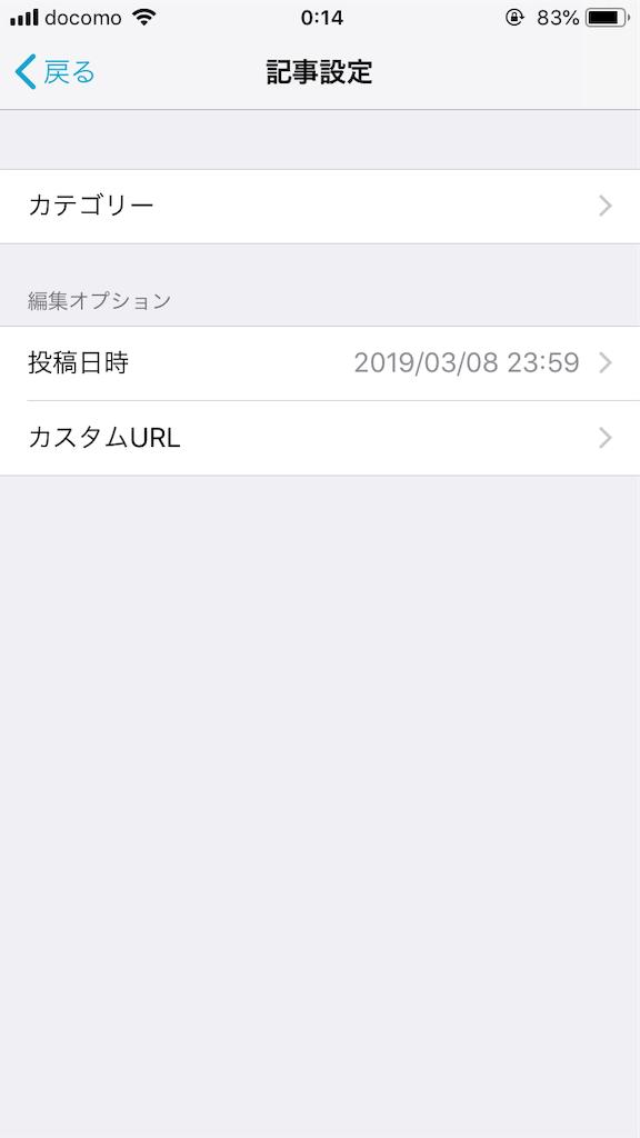 f:id:tsumashir0chan:20190309013915p:image