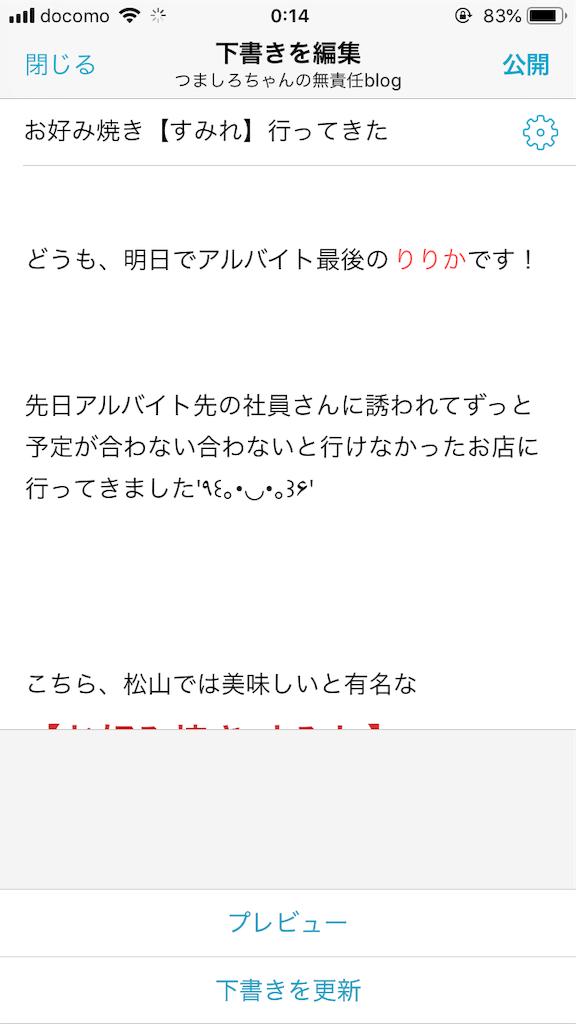f:id:tsumashir0chan:20190309013920p:image