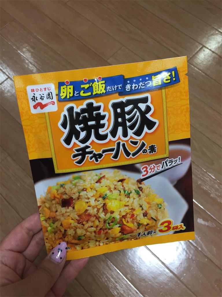 f:id:tsumashir0chan:20190325231751j:image