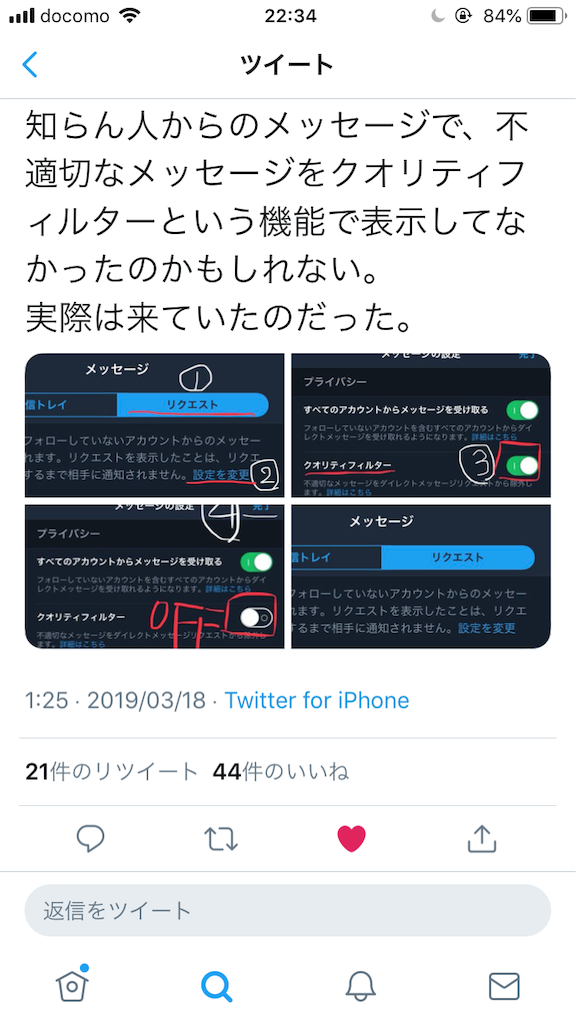 f:id:tsumashir0chan:20190329170757p:image