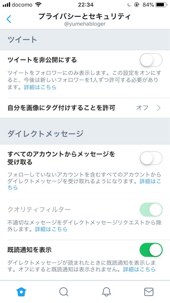 f:id:tsumashir0chan:20190329170804p:image