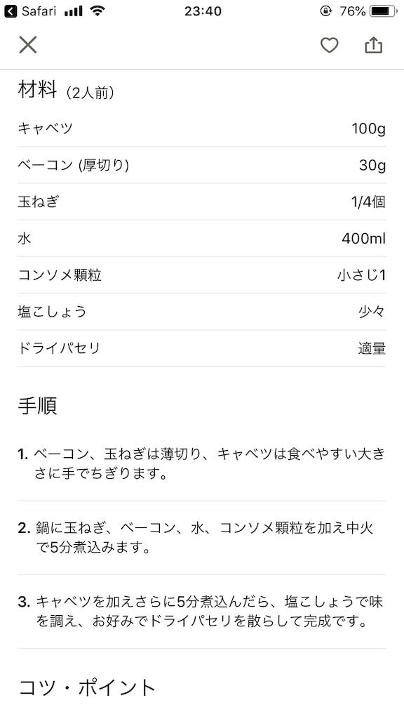 f:id:tsumashir0chan:20190418234315p:image
