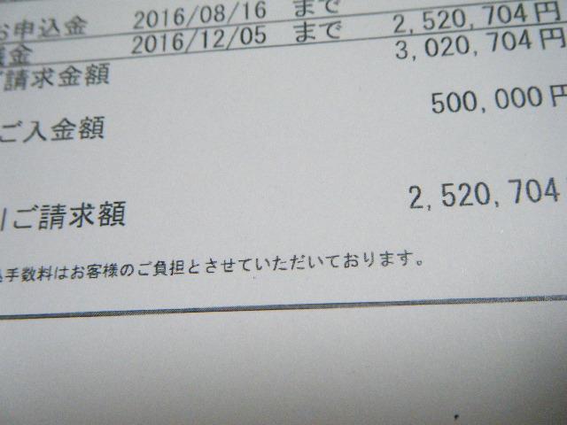 f:id:tsumatan:20161130010811j:plain