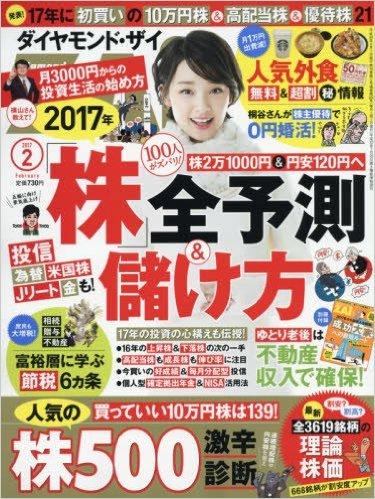 f:id:tsumatan:20170105164850j:plain