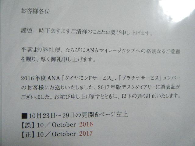 f:id:tsumatan:20170107002741j:plain