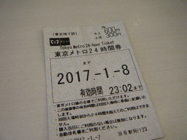 f:id:tsumatan:20170109092723j:plain