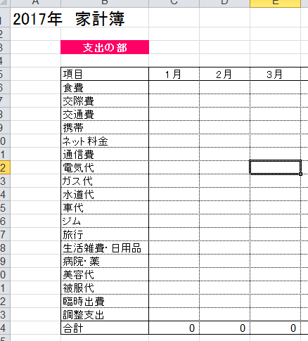 f:id:tsumatan:20170112171539p:plain