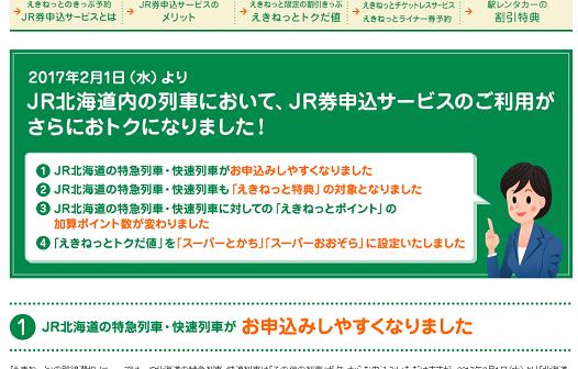 f:id:tsumatan:20170208152852p:plain