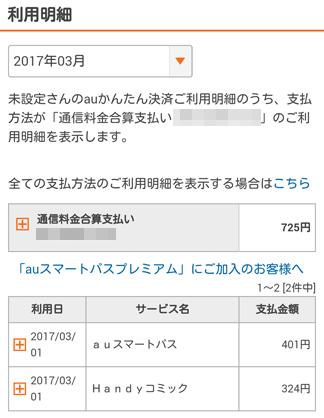 f:id:tsumatan:20170312234154p:plain
