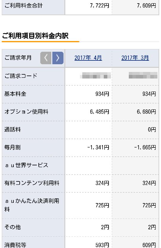 f:id:tsumatan:20170415121650p:plain
