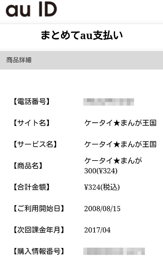 f:id:tsumatan:20170415123158p:plain