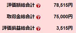 f:id:tsumatan:20170718140003p:plain