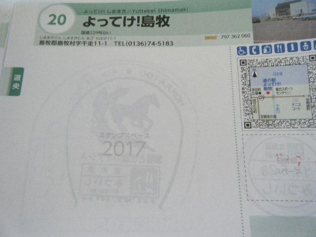 f:id:tsumatan:20170824150825j:plain