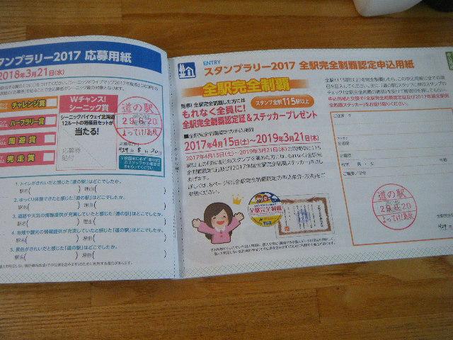 f:id:tsumatan:20170824151722j:plain