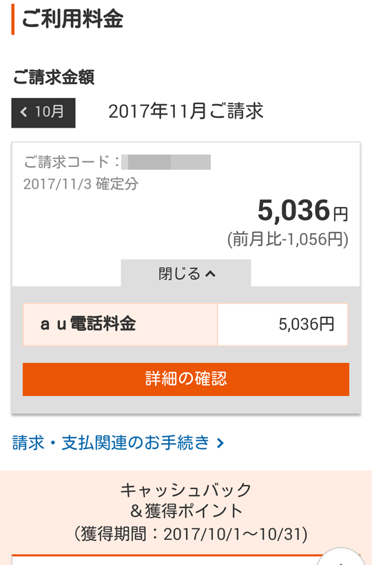 f:id:tsumatan:20171113001430p:plain