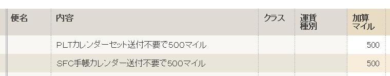 f:id:tsumatan:20171214000221p:plain