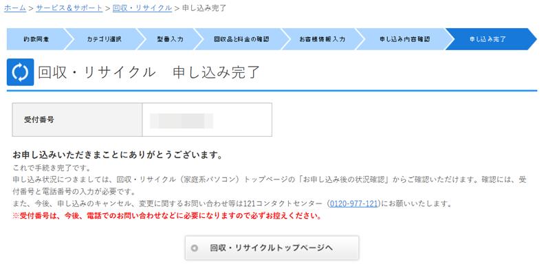 f:id:tsumatan:20180116003003p:plain