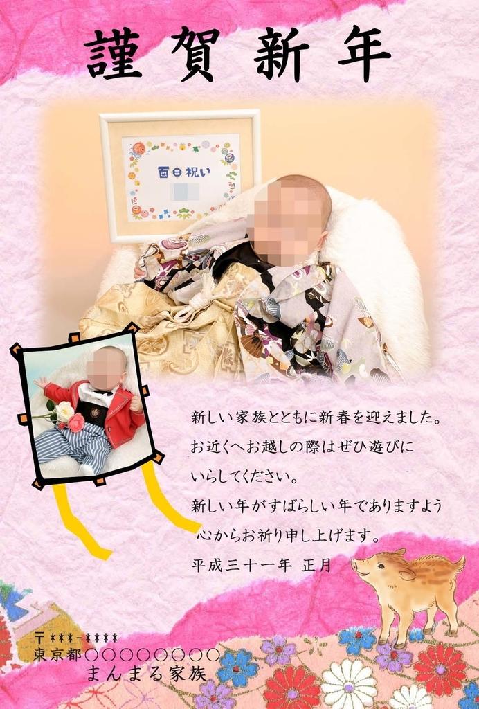 f:id:tsumatan:20181109091755j:plain