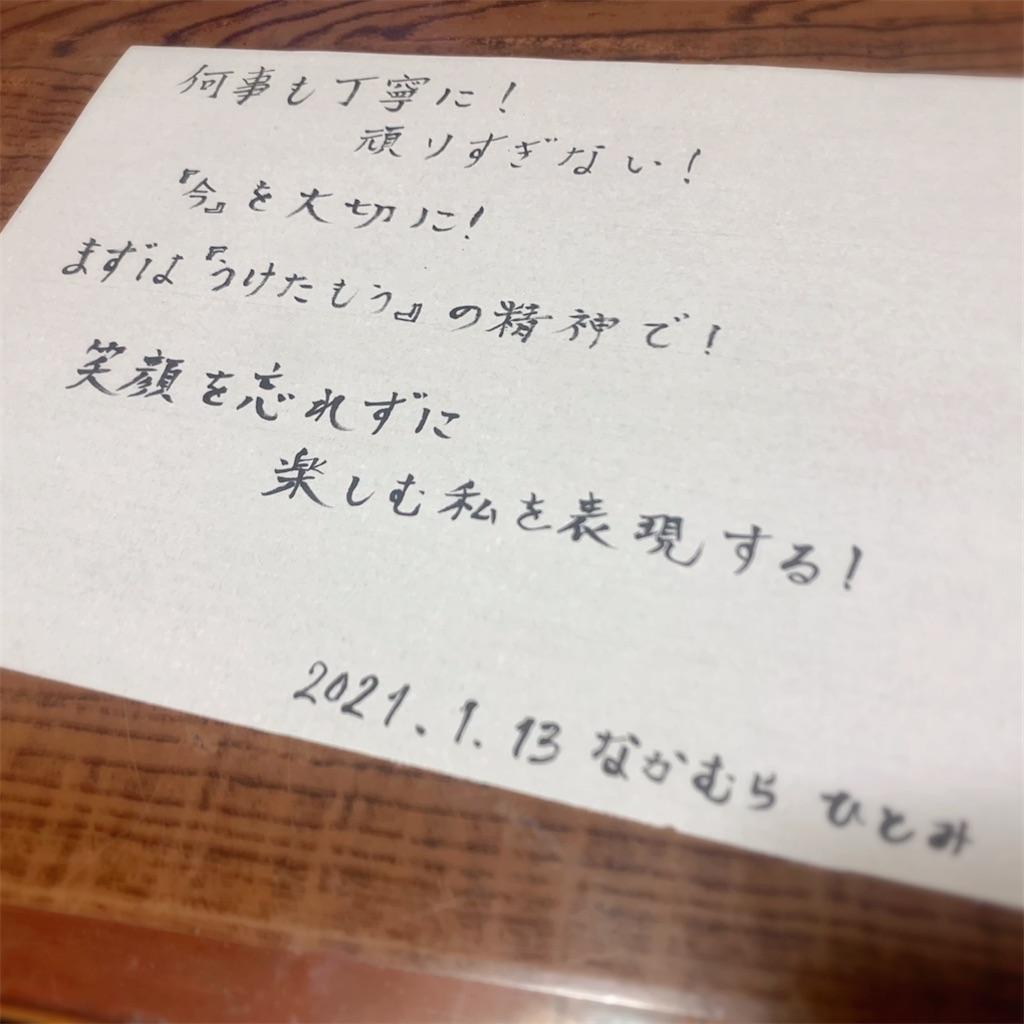f:id:tsumecare_hitomi:20210114001424j:image