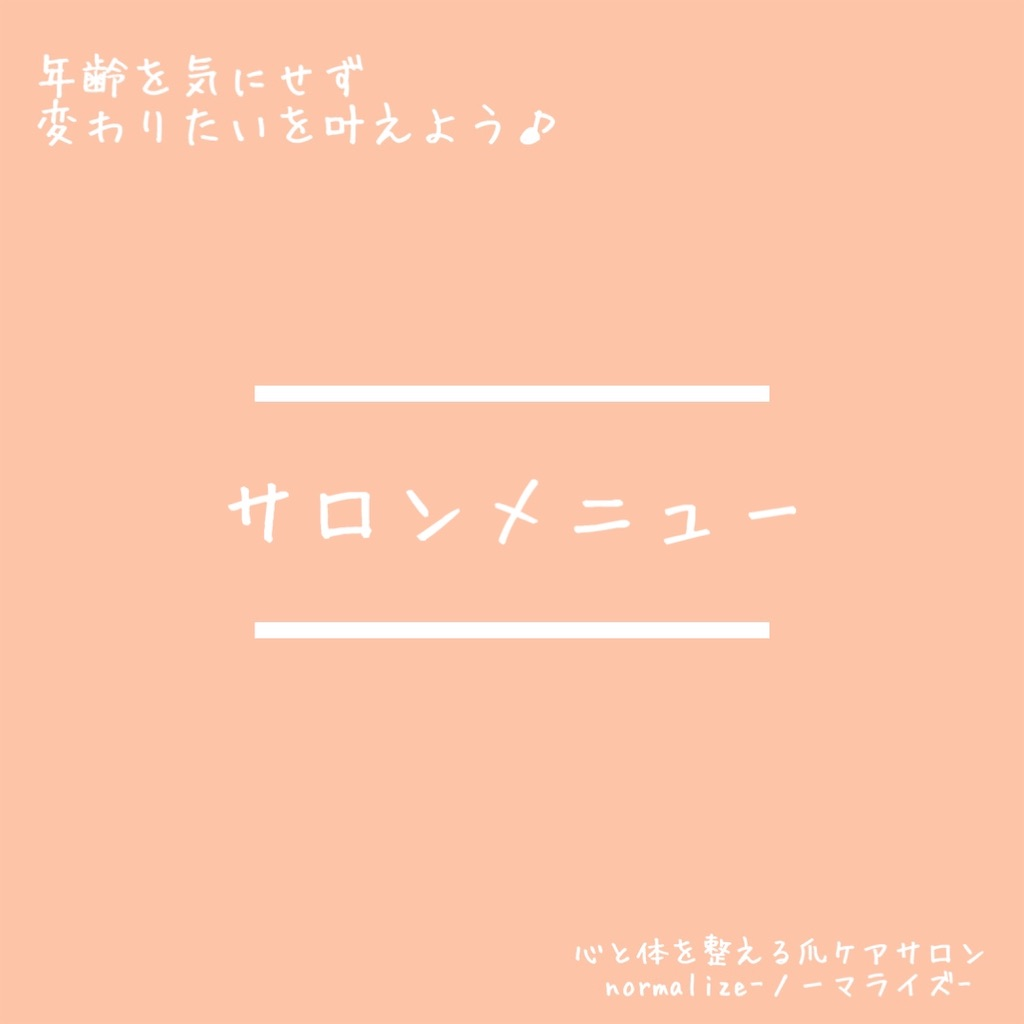 f:id:tsumecare_hitomi:20210301084240j:image