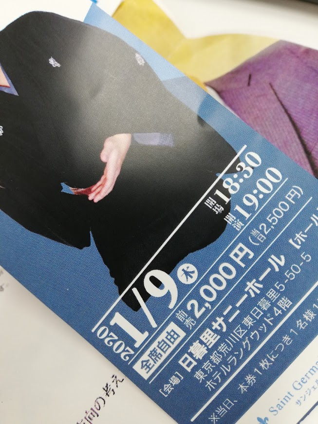 f:id:tsumehaya:20200114194615p:plain