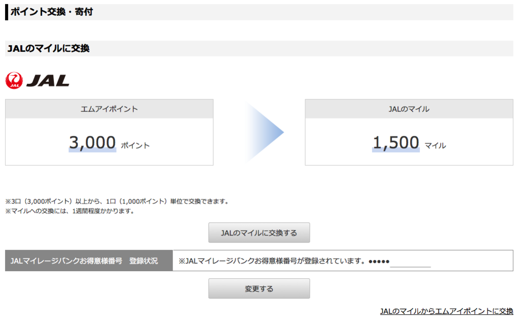 f:id:tsumehiromikobo:20160511210719p:plain