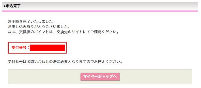 f:id:tsumehiromikobo:20160515111636p:plain