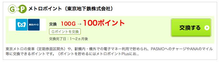 f:id:tsumehiromikobo:20160518170515p:plain