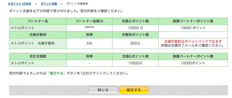 f:id:tsumehiromikobo:20160518235407p:plain