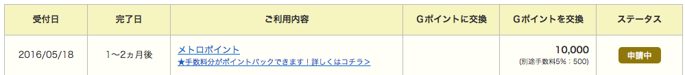 f:id:tsumehiromikobo:20160518235806p:plain