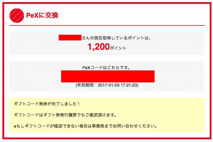 f:id:tsumehiromikobo:20160707173858p:plain
