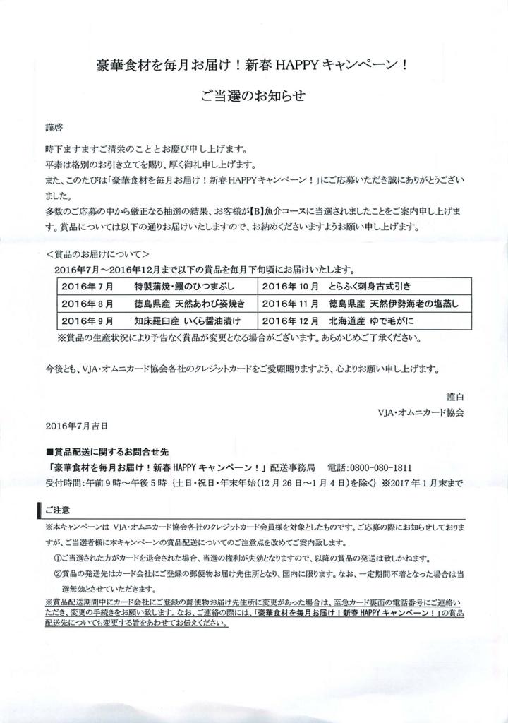 f:id:tsumehiromikobo:20160726224450j:plain