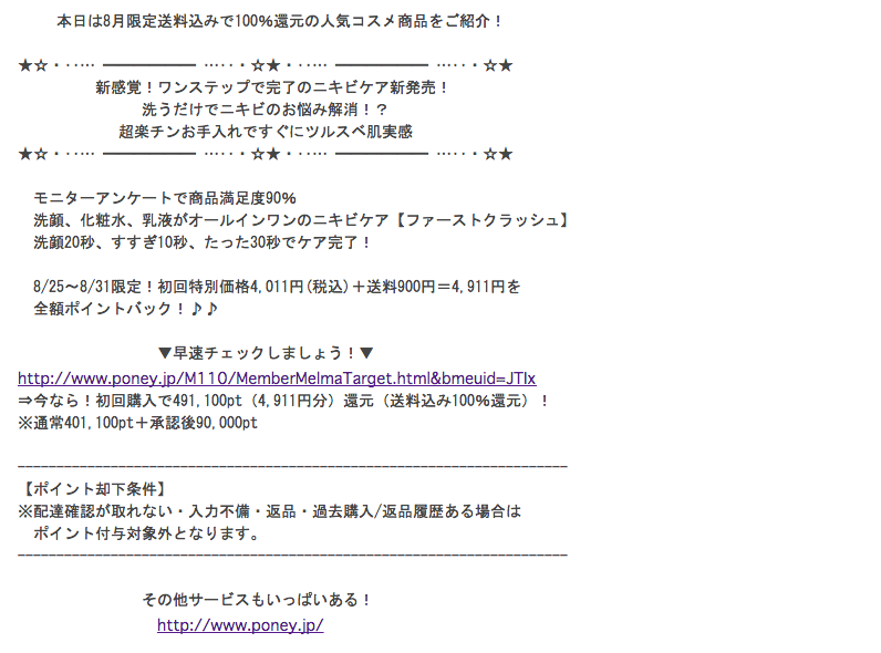 f:id:tsumehiromikobo:20160825181803p:plain
