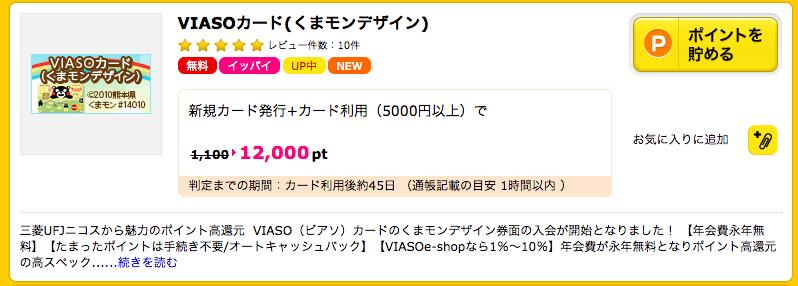 f:id:tsumehiromikobo:20160826180418p:plain