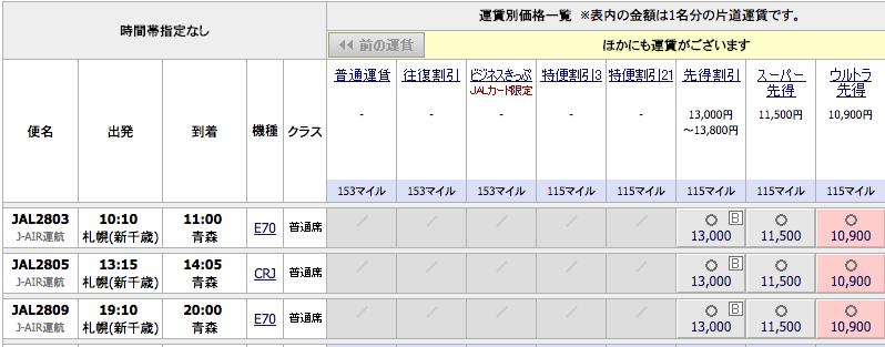 f:id:tsumehiromikobo:20161027165240p:plain