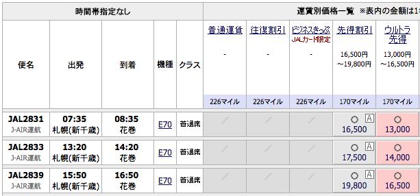 f:id:tsumehiromikobo:20161027165247p:plain