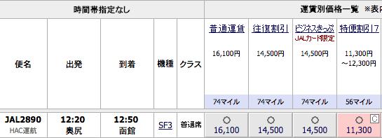 f:id:tsumehiromikobo:20161027173527p:plain