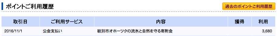 f:id:tsumehiromikobo:20161101174508p:plain