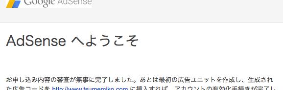 f:id:tsumehiromikobo:20161213231410p:plain