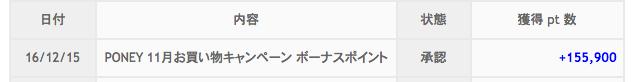 f:id:tsumehiromikobo:20161217103926p:plain