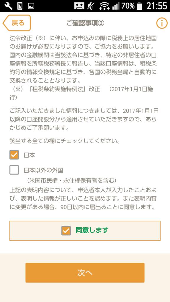 f:id:tsumehiromikobo:20170122212642p:plain
