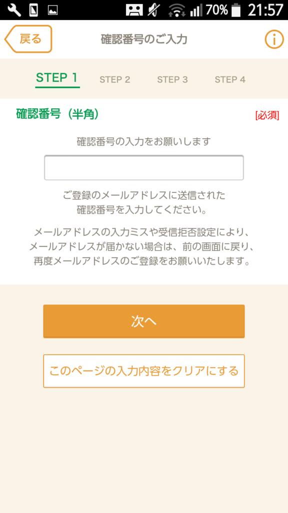 f:id:tsumehiromikobo:20170122212651p:plain