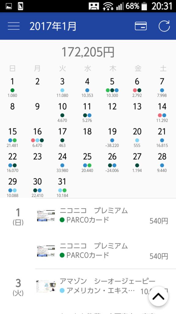 f:id:tsumehiromikobo:20170207203522p:plain