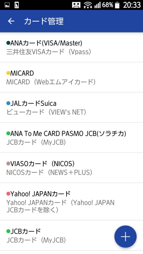f:id:tsumehiromikobo:20170207204448p:plain