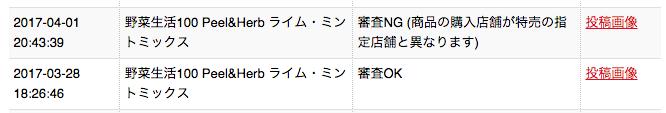 f:id:tsumehiromikobo:20170402104331p:plain