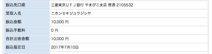 f:id:tsumehiromikobo:20170708103042p:plain