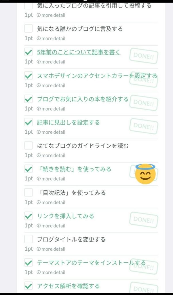 f:id:tsumenikomiudon:20180527160821j:plain