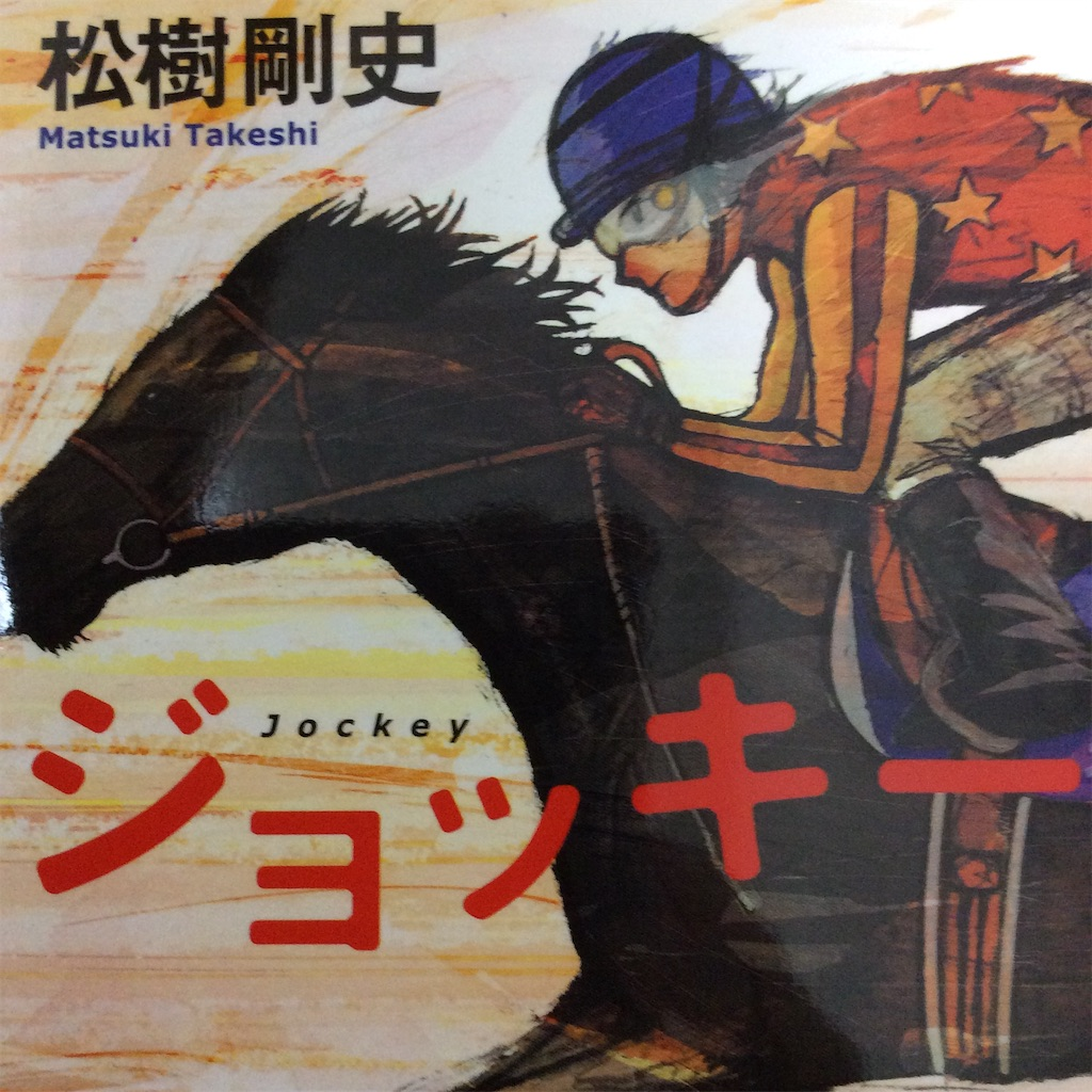 f:id:tsumetaimizuburo:20160807200549j:image